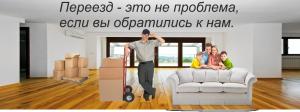 квартирный переезд ярославль