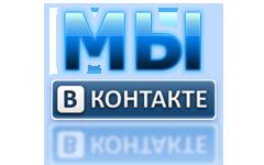 ВКонтакт